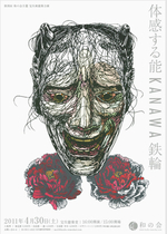 Kanawa01_2